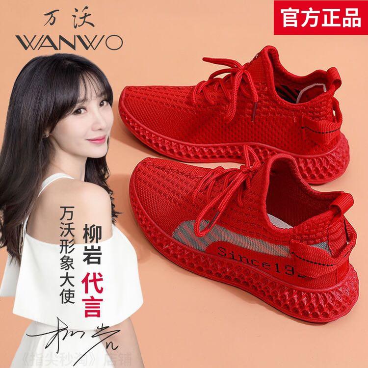 柳岩代言万沃男女情侣网鞋夏透气飞织软底运动鞋2020新款椰子鞋女