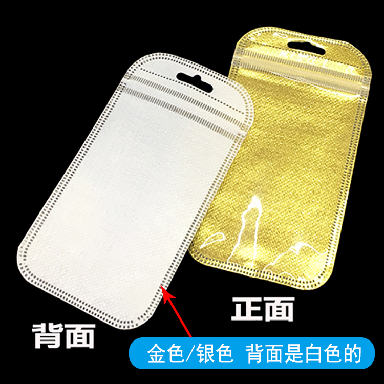 7*13cm 手机配件数据线耳机包装袋 小产品通用塑料袋自封袋子50个