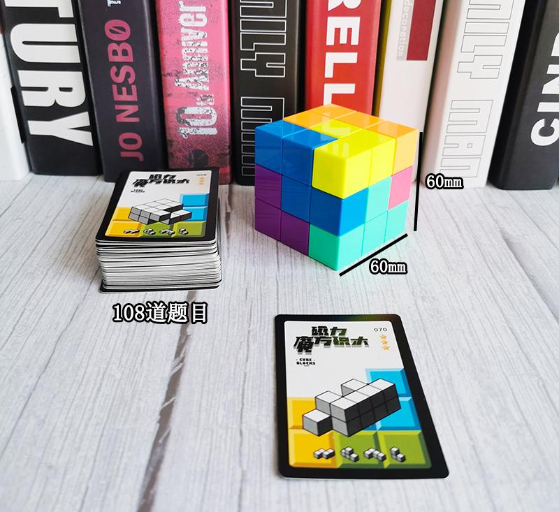 索玛立方体积木方块立体七巧板智力拼图教具儿童益智玩具鲁班立方