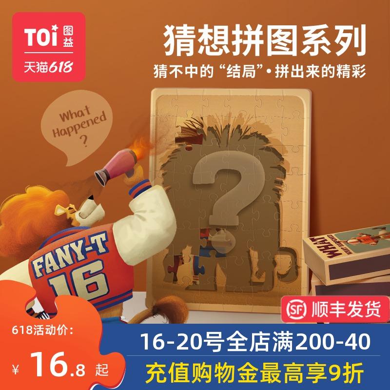TOI图益猜想系列火柴盒拼图48片儿童益智玩具男女孩宝宝3-4-5-6岁