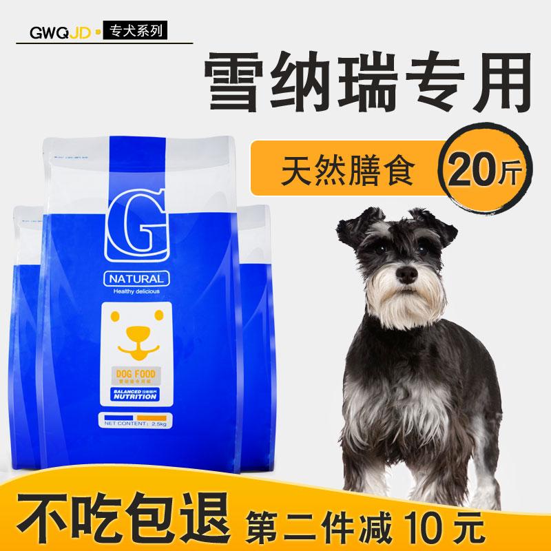 雪纳瑞专用狗粮10kg小型犬成犬幼犬通用20斤美毛补钙去泪痕优惠券
