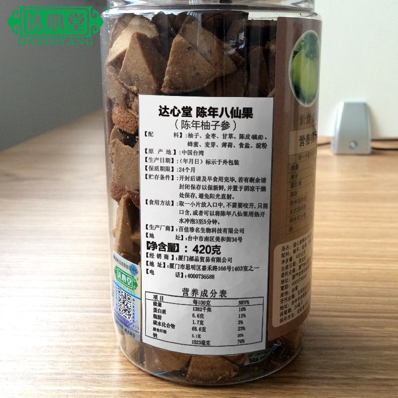 买5送1 达心堂台湾陈年八仙果柚子参 特产化州橘红陈皮进口白柚参