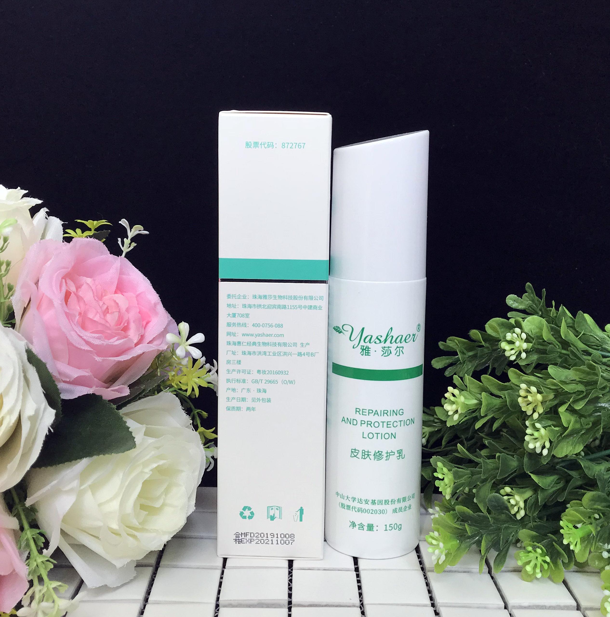 正品防伪码皮肤屏障修复乳保湿滋润舒缓 150g 雅莎尔皮肤修护乳