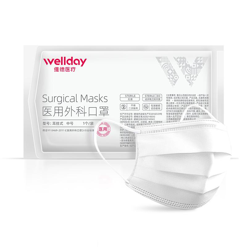 维德医疗医用外科口♀罩一次性成人单片无菌透气过滤�细菌独立包装