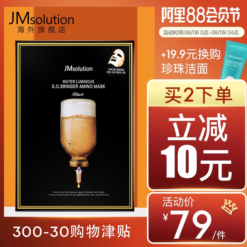 jm氨基酸面膜【可领10优惠券】88狂欢价 ¥ 79