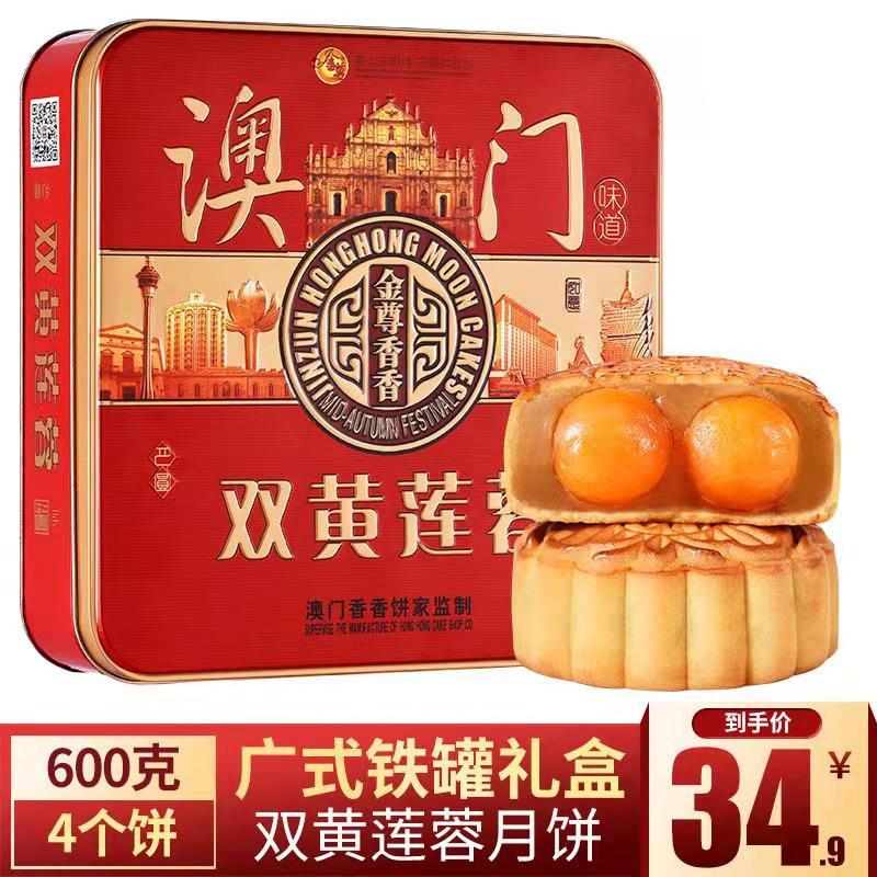 金尊广式月饼中秋节双黄蛋黄莲蓉月饼礼盒装铁盒送礼铁罐铁盒团购