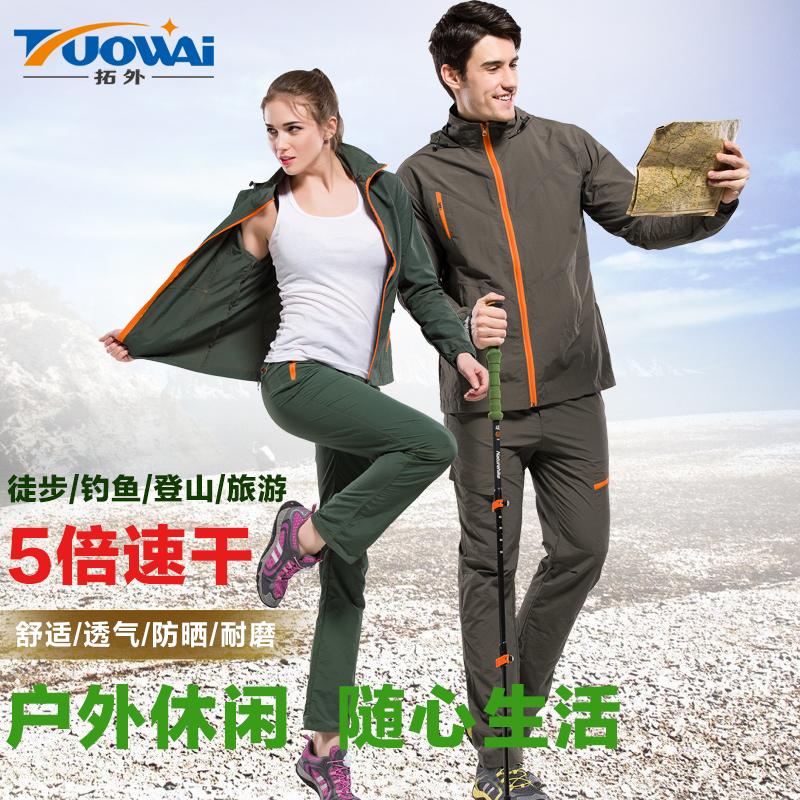 拓外户外快干速干衣裤两件套装男运动情侣登山服女夏防晒透气大码