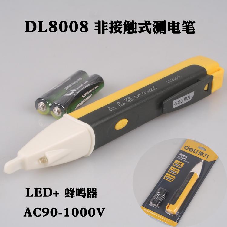 得力AC90-1000V非接觸式測電筆感應試電筆電工驗電筆DL8008蜂鳴聲