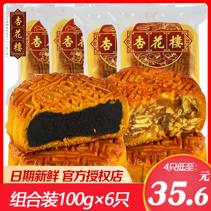 上海杏花楼月饼广式散装老式豆沙椰蓉五仁蛋黄莲蓉月饼100g*6只