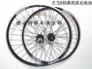 捷安特GIANT自行车山地车轮组碟刹 V刹ATX轮子26X1.5-1.95轮圈组