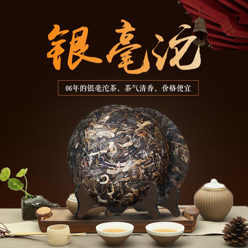 陈年古树茶包邮 2006 云南特产茶饮 100g 生茶 银毫沱茶普洱茶