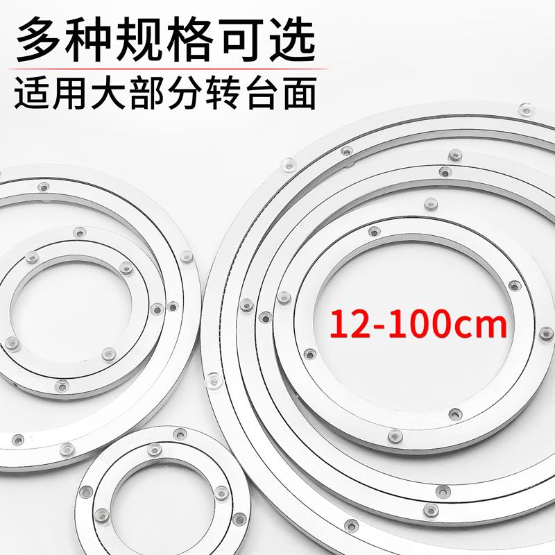 餐桌转盘底座轴承铝合金大理石实木圆桌玻璃桌子圆形旋转家用轨道