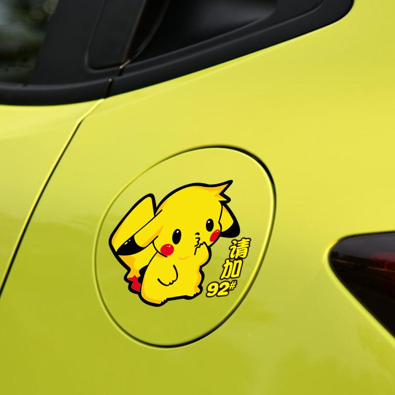 油箱加油提醒卡通装饰反光贴纸 95 汽车油箱盖贴皮卡丘个姓可爱 92