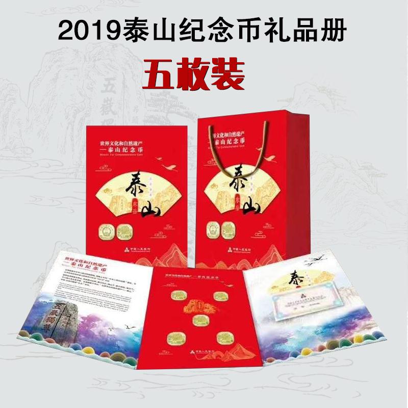 元硬錢世界文化和自然遺產龍頭異形硬錢 5 年泰山紀念錢 2019 寶華菲