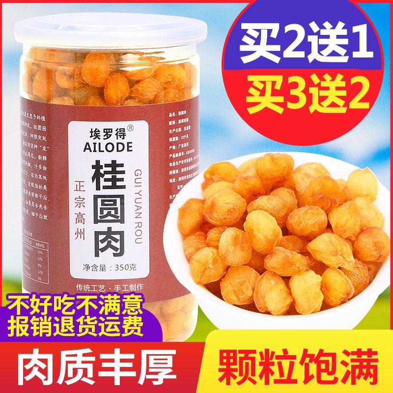 【埃罗得】无核干桂圆肉罐装500g