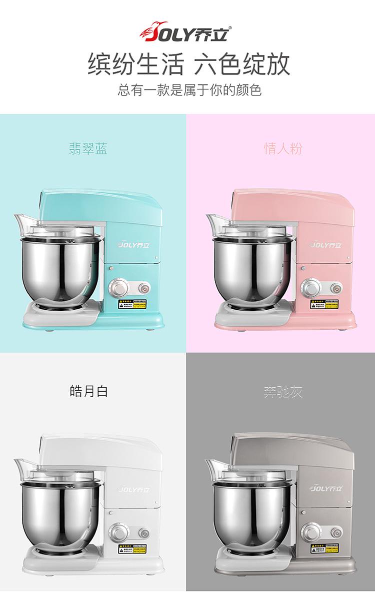 JOLY乔立7600电子版家用定时静音厨师机商用和面机7L鲜奶机揉面机