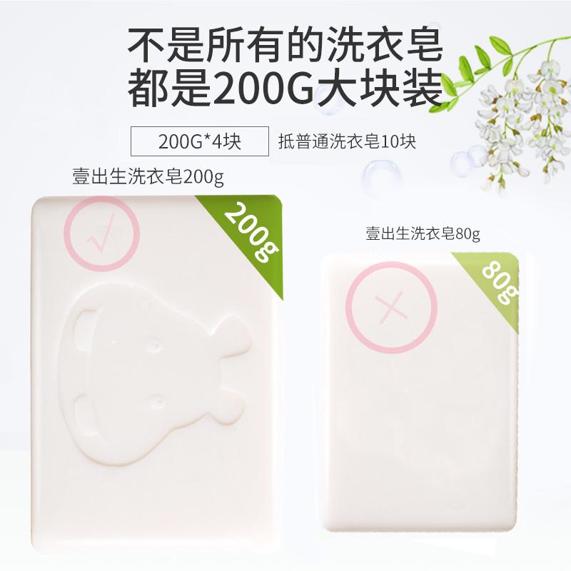 中亿孕婴 婴儿洗衣皂宝宝肥皂儿童洗衣皂新生儿尿布皂200g*4