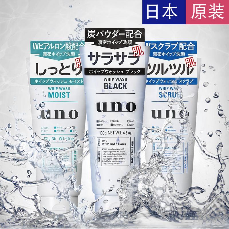 日本uno吾诺男士专用洗面奶控油去黑头角质活性炭磨砂保湿洁面乳