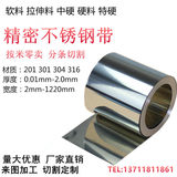 304 / 316L stainless steel belt 301 high elastic spring belt thin sheet steel plate stainless steel strip steel coil