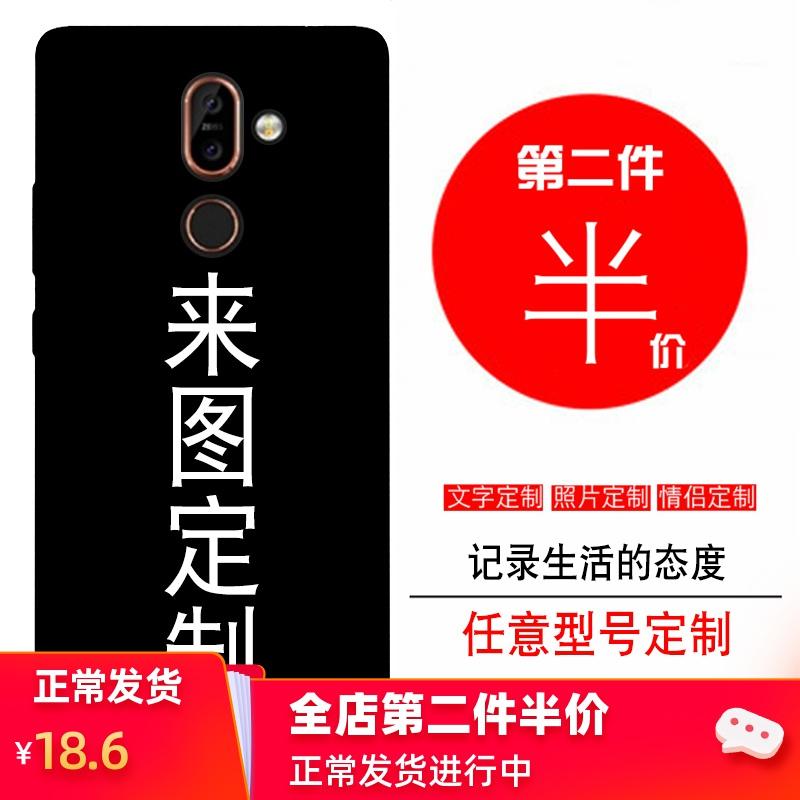 諾基亞7手機殼7plus保護套6第二代防摔個性X71軟硅膠創意X6照片X7來圖定製x5全包邊9 PureView潮男女款自DIY