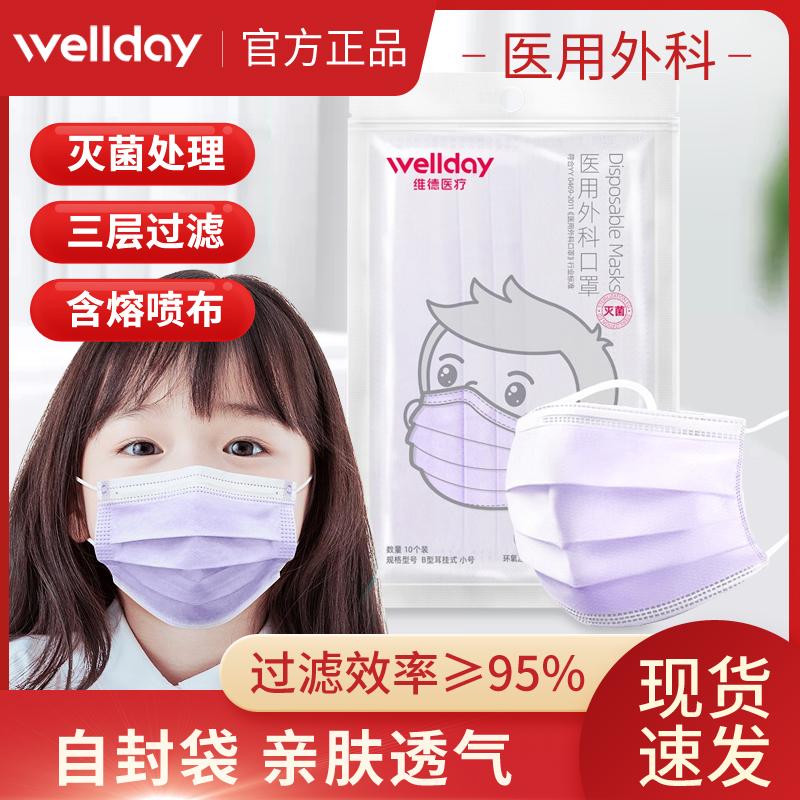 维德医疗医用儿童外科口罩一次性无菌熔喷布三层防护口罩儿童专用