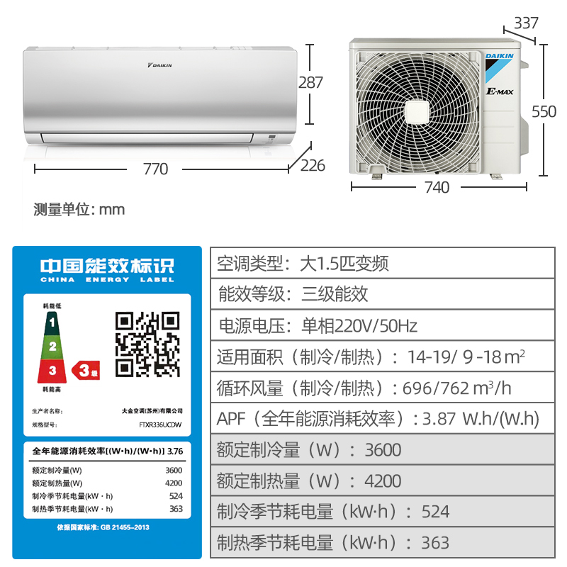 匹变频静音家用空调壁挂机 1.5 康达气流大 W FTXS336VC 大金 Daikin