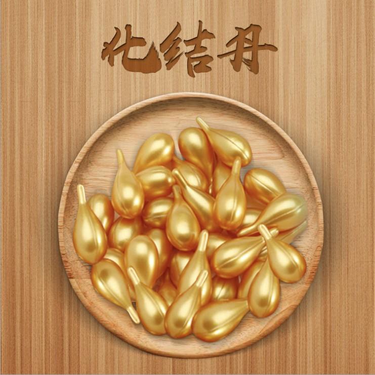 粒 500 姜丹化结丹正品美容院全身精油肩颈揉按发热野姜老姜能量丹