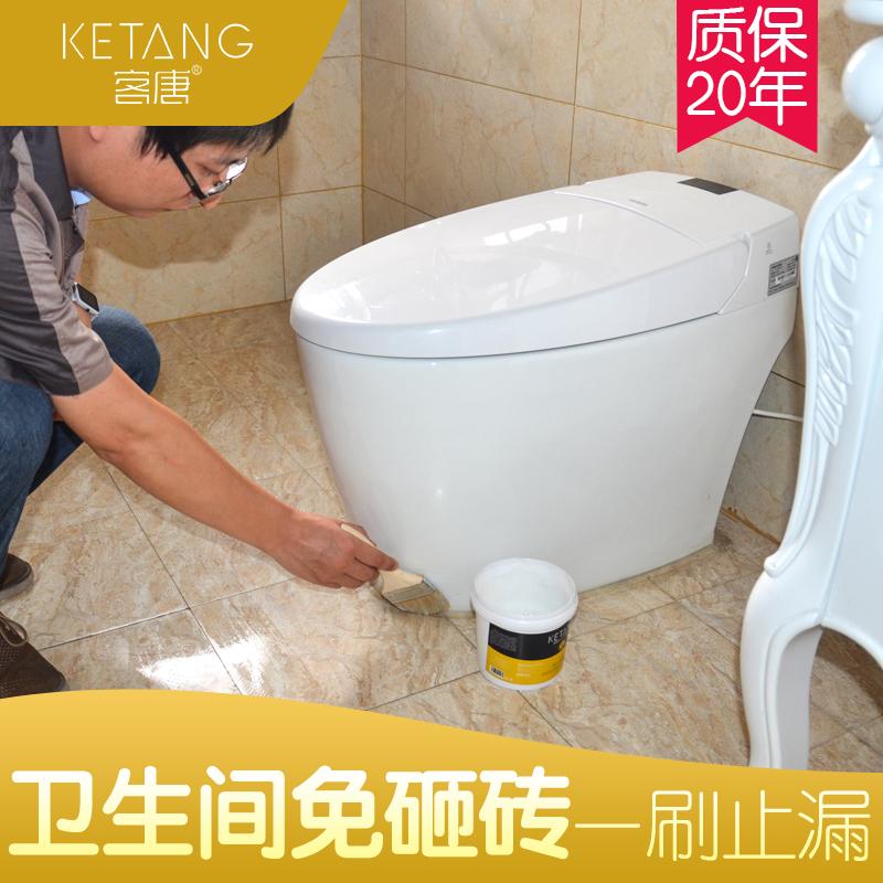 客唐卫生间漏水免砸砖防水材料厕所浴室防水胶透明渗透结晶堵漏剂