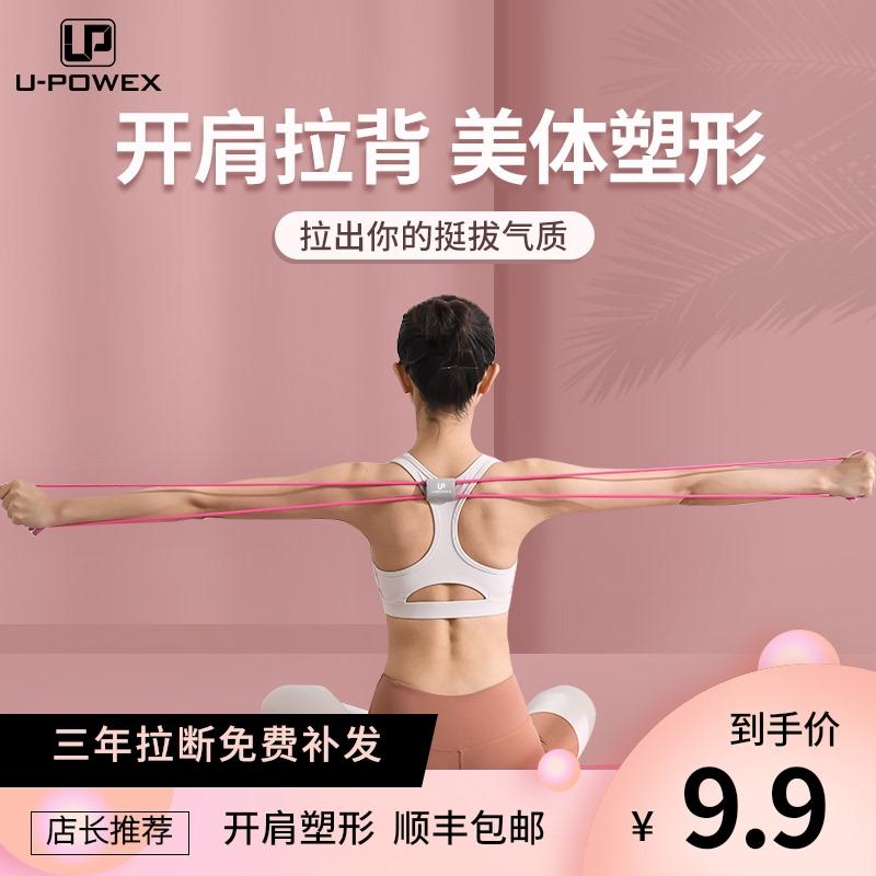 【爆款推荐】8字拉力器开肩美背家用健身弹力带瑜伽器材女士扩胸器八字拉力绳