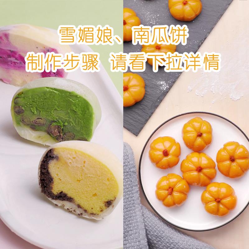 田家米坊雪媚娘材料套餐水磨糯米粉玉米淀粉自制冰皮甜品烘焙免蒸