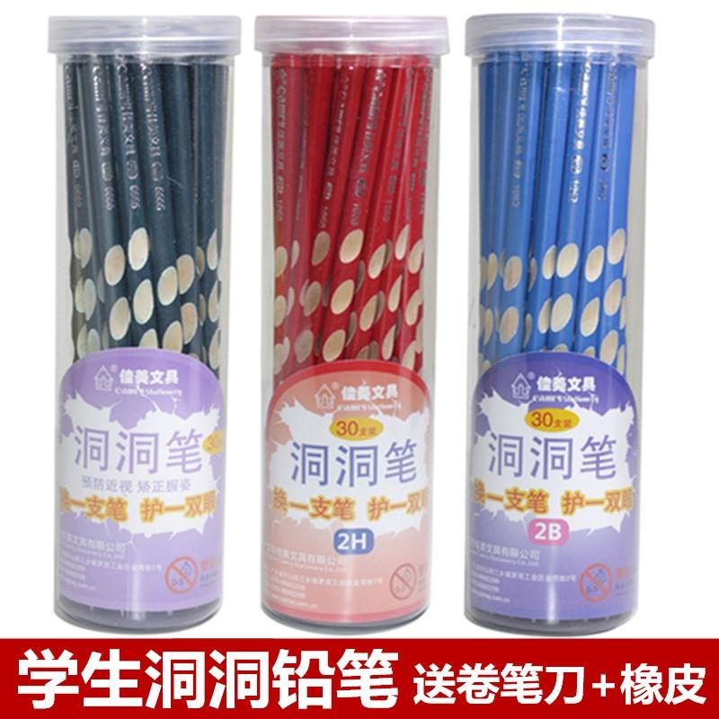 洞洞写字HB儿童笔杆写字2B铅笔铅笔写字2H矫正铅笔写字12支装