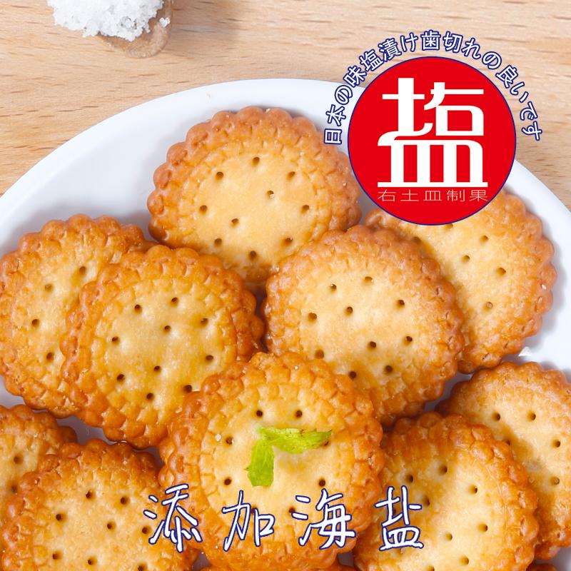 雅佳 网红日式小圆饼海盐味 日本植物油天日盐饼干奶盐味休闲零食