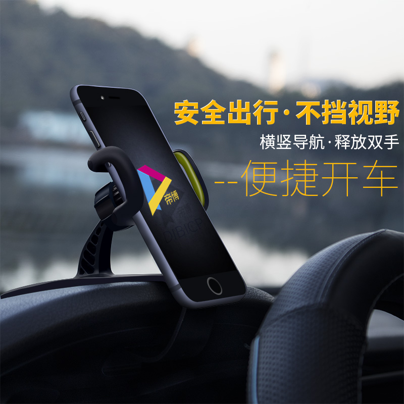 车载手机支架多功能仪表台导航支撑架汽车用卡扣式手机架 hud 舒语