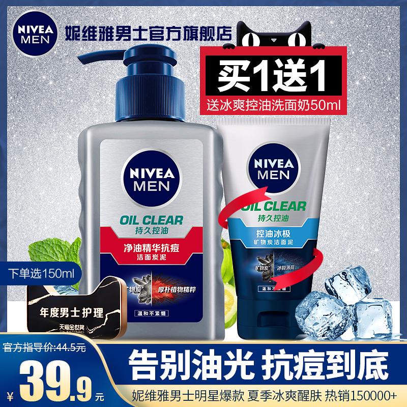 妮维雅男士专用洗面奶去油控油去黑头清洁护肤品美白祛痘 印洁面乳