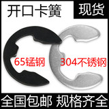 Open retaining ring GB896 open circlip 304 stainless steel shaft card plus hard E type 65MN manganese snap ring buckle
