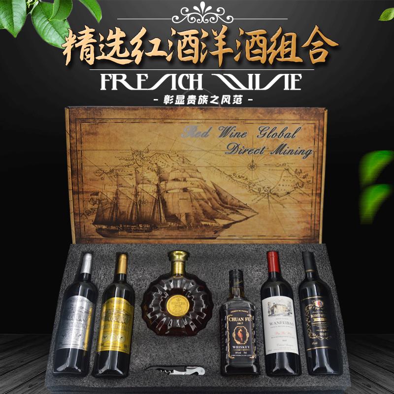 高档红酒XO威士忌6瓶礼盒装