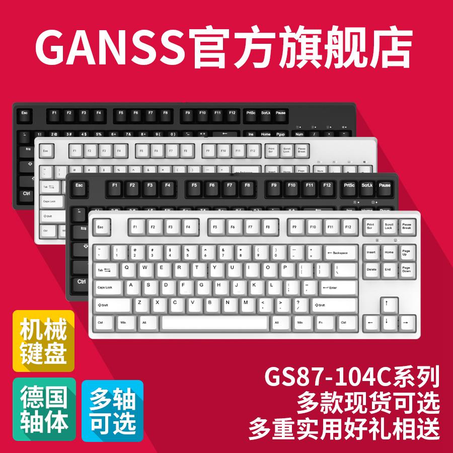 GANSS高斯GS87C 104C