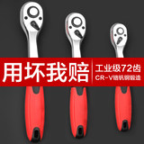 XinRui teeth 72 ratchet wrench large fly fast fly quickly pull a small two-way ratchet wrench Repair Tools