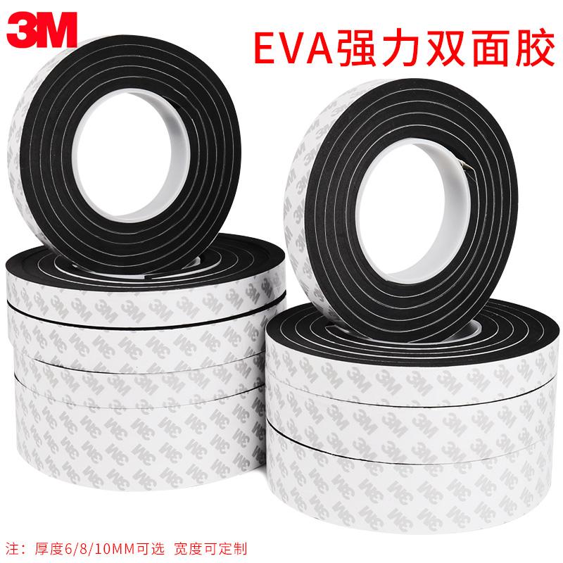 抗压密封防撞震动隔热胶条 10mm 8 6 加厚双面胶强力黑色海绵 3Meva