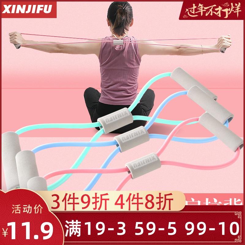 8字拉力器背部訓練器橡筋彈力繩家用肩頸拉伸帶健身器材鍛練手臂