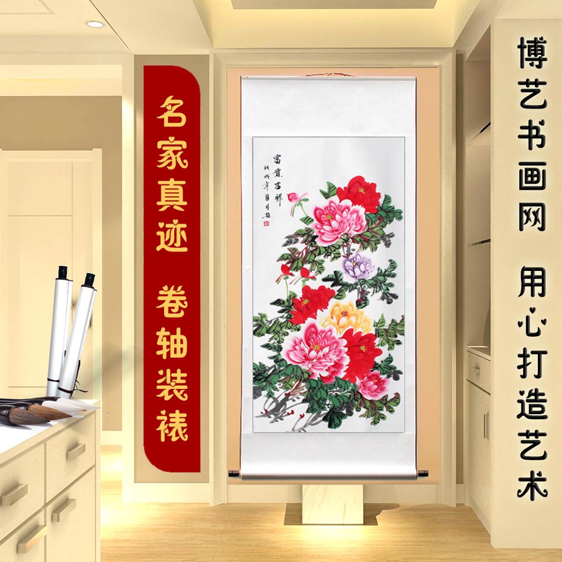 純手繪國畫牡丹花開富貴客廳裝飾中式招財豎掛畫字畫卷軸玄關裝裱