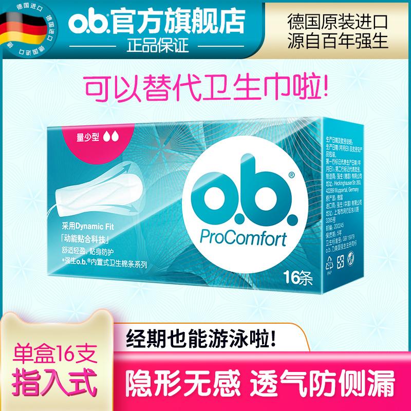 强生ob卫生棉条16支量少型德国进口月经卫生巾内置式游泳防侧漏