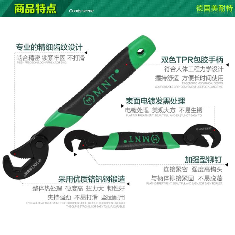 德国美耐特®活动扳手 万能工业级多功能万用活口大小水管钳子搬手