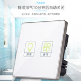 Bathroom kitchen switch exhaust fan delay switch wall touch switch double open single control glass panel