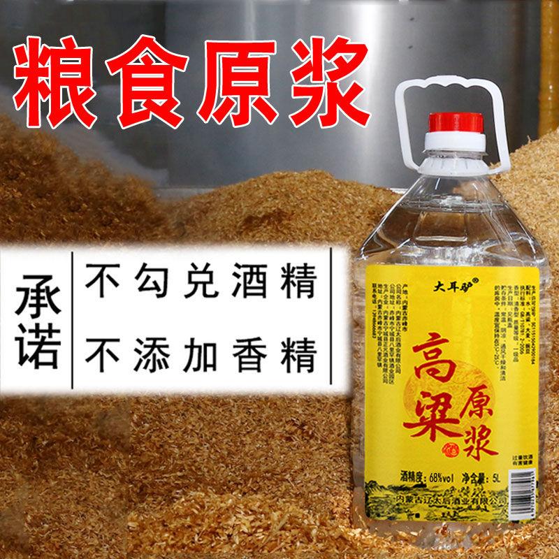 高度原浆散装纯粮食高粱酒特价清香型泡要专用 5L 度 68 自酿白酒桶装