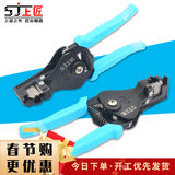 Stripping pliers Carpenter the automatic tool Stripper Stripper Electrical pulling pliers jaw pliers multifunction peeler