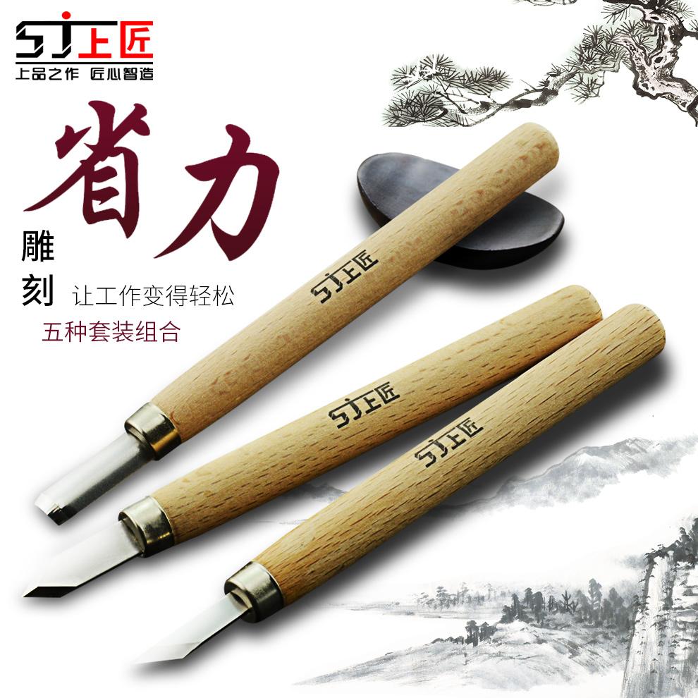 上匠雕刻刀套装 手工木刻雕刀  橡皮章工具木雕笔刀美工刀木刻刀