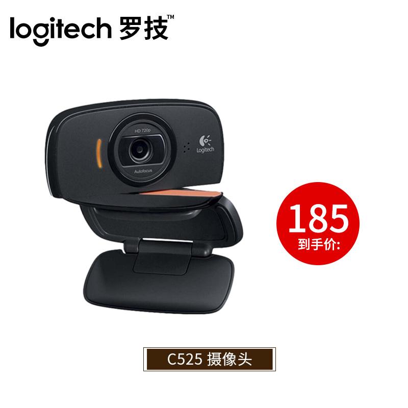 罗技C525台式电脑笔记本人脸识别自动对焦带麦克风网络高清摄像头