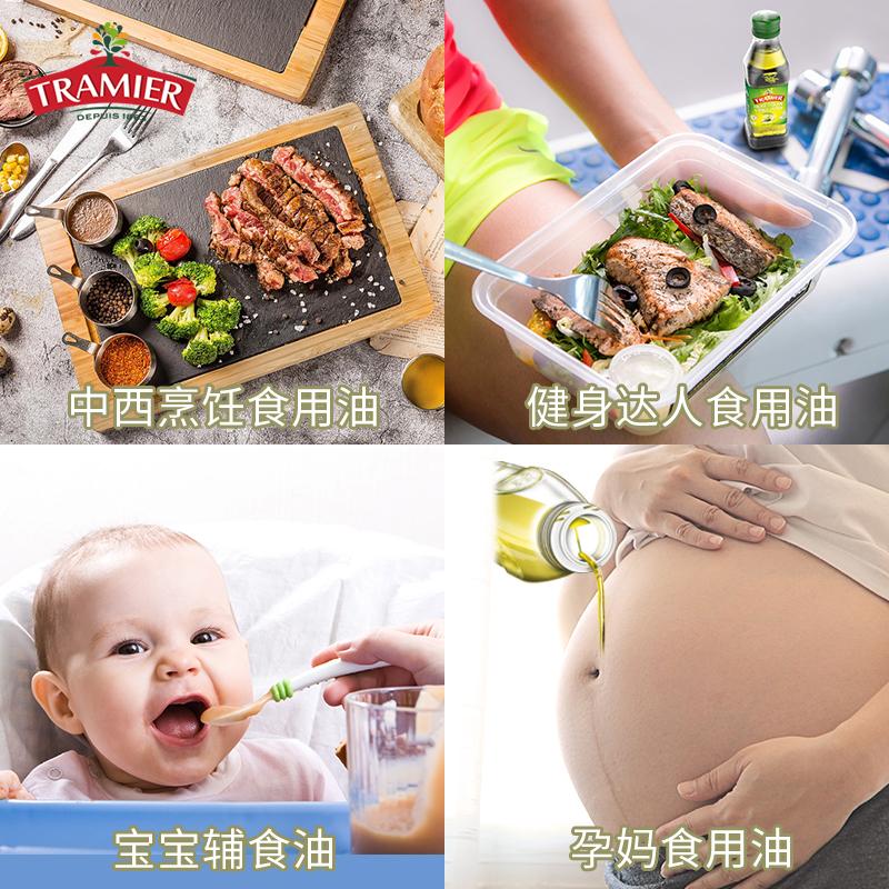 500ML 西班牙进口特迷尔特级初榨橄榄油食用油小瓶孕妇婴儿宝宝