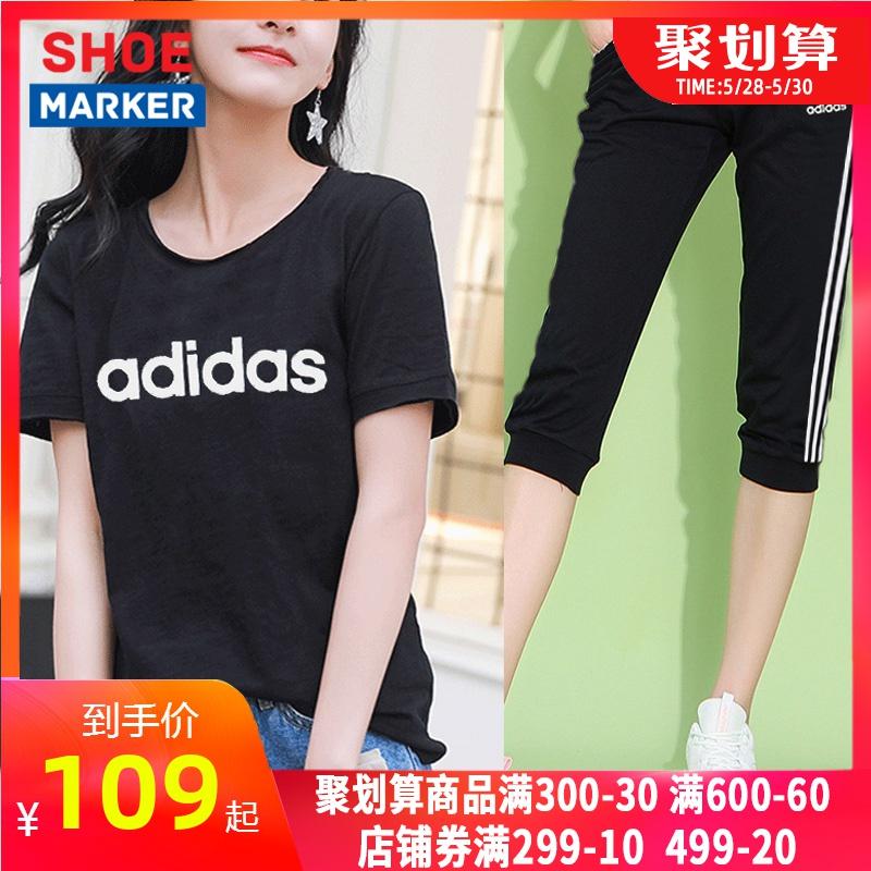 阿迪达斯运动服套装女装2020夏季新款跑步裤子短袖T恤休闲七分裤